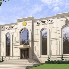 Reconstruction of the Satmar Shul in Monsey